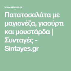 Πατατοσαλάτα με μαγιονέζα, γιαούρτι και μουστάρδα | Συνταγές - Sintayes.gr