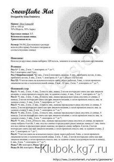 Зимняя шапочка. Обсуждение на LiveInternet - Российский Сервис Онлайн-Дневников