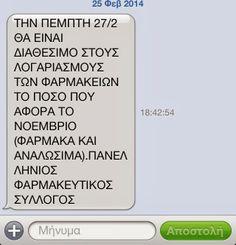 FARMAKOPOIOI: SMS από Πανελλήνιο: Πληρωμή Νοέμβρη την Πέμπτη!