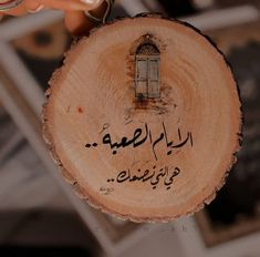 Spirit Quotes, Wisdom Quotes, Words Quotes, Arabic English Quotes, Funny Arabic Quotes, Positive Morning Quotes, Allah Loves You, Positive Wallpapers, Meaningful Pictures