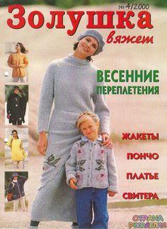 Золушка вяжет 2000-04. - Золушка Вяжет - Журналы по рукоделию - Страна рукоделия