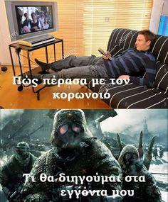 Memes Humor, Funny Memes, Hilarious, Jokes, Funny Shit, Funny Stuff, Greek Memes, Greek Quotes, I Love My Daughter