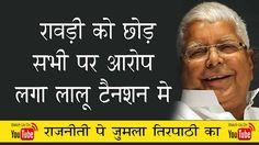 मिट्टी घोटाले के आरोप पर बोले Lalu Yadav बीजेपी द्वारा रची साजिश Latest ...
