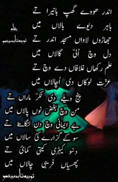 Punjabi Poetry, Sufi Poetry, Urdu Poetry Romantic, Poetry Collection, Deep Words, Wise Quotes, Deep Thoughts, Poems, Arabic Calligraphy
