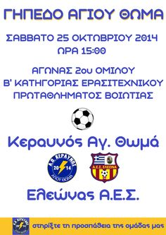 #eleonas #kerafnos #podosfairo #epsb #ποδοσφαιρο #ΕΠΣΒ #Ελεωνας