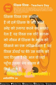 Teachers Day Quotes Greetings Whatsapp SMS in Hindi with Images  Part 34