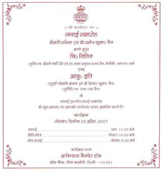 Sample Hindu Wedding Invitation Cards In Hindi Ownerletter Co