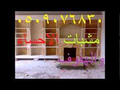 مشبات الاحساء  http://abjdhoaz434.blogspot.com/2014/10/blog-post_2.html مشبات حرض