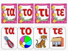 sofiaadamoubooks Greek Alphabet, Greek Language, Blog Writing, Pre School, Special Education, Phonics, Teaching Resources, Graffiti, Letters