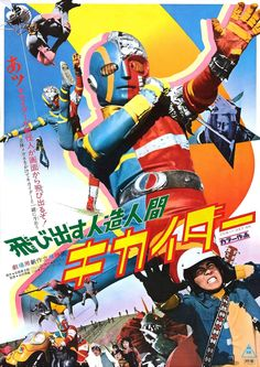 Rare/Vintage photos & ramblings on classic Japanese Superheroes/Sci-Fi Japanese Show, Japanese Poster, Japanese Robot, Live Action, Japanese Monster Movies, Hero Tv Show, Avatar Picture, Robot Cartoon, Japanese Superheroes