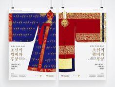 (주)디자인인트로 Korean New Year, Traditional Fashion, Book Cover Design, Editorial Design, Layout, Graphic Design, History, Poster, Promotion