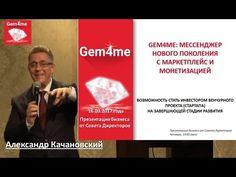 16.03.17г. Презентация бизнеса от Сhttps://passport.gem4me.com/register.aspx?ref=alfreda&t=0овета Директоров Gem4me