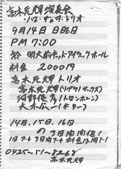 1980年9月14~16日高木元輝,河野優彦,大木光一,キッドアイラックホール