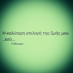 Greek Love Quotes, Love Quotes For Him, New Quotes, Quote Of The Day, Inspirational Quotes, Feeling Loved Quotes, Perfection Quotes, Greek Words, Love Photos
