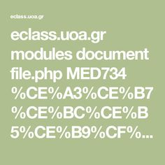 eclass.uoa.gr modules document file.php MED734 %CE%A3%CE%B7%CE%BC%CE%B5%CE%B9%CF%8E%CF%83%CE%B5%CE%B9%CF%82 3%20%CE%9C%CF%85%CE%BF%CE%BB%CE%BF%CE%B3%CE%B9%CC%81%CE%B1.pdf