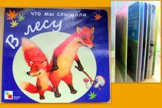 """Детская книжная полка: """"Что мы слышали в лесу"""""""