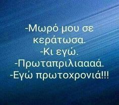 Funny Greek Quotes, Sarcastic Quotes, Funny Quotes, Life Quotes, Funny Images, Funny Pictures, Funny Statuses, Funny Drawings, Teenager Quotes