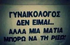 Funny Greek, Greek Quotes, True Words, Funny Pictures, Funny Quotes, Jokes, Lol, Entertaining, Humor