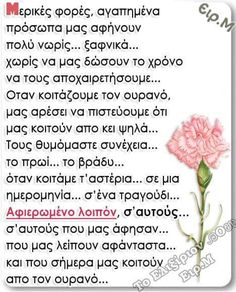 I Miss You, I Love You, My Love, Greek Quotes, Deep Thoughts, Grief, True Love, Favorite Quotes, Meant To Be
