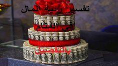 سلسلة تفسير الاحلام حلقة رقم12 رؤية المال او الفلوس في المنام بالتفصيل ل Diaper Cake Diaper Cake