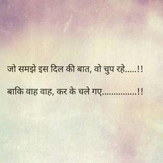 Geiroun ka kya wo to bs lafz hi smjhenge.dard koi apna hi smjhega Shyari Quotes, Crush Quotes, People Quotes, Wisdom Quotes, Words Quotes, Life Quotes, Love Quotes In Hindi, Romantic Love Quotes, Hindi Qoutes