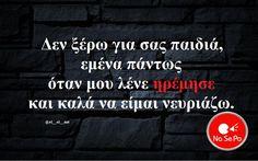 30 κορυφαία ελληνικά χιουμοριστικά στιχάκια που κυκλοφορούν αυτή τη στιγμή στο διαδίκτυο και σαρώνουν | διαφορετικό Funny Statuses, Funny Memes, Jokes, Funny Greek Quotes, Try Not To Laugh, Just Kidding, Funny Stories, Life Motivation, True Words