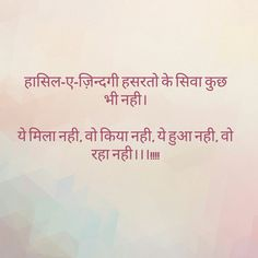 Haasil - a - zindagi Shyari Quotes, Desi Quotes, Hindi Quotes On Life, Mood Quotes, People Quotes, True Quotes, Poetry Hindi, Hindi Words, Deep Words