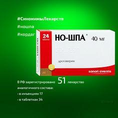 Компания #КОРДАГ предоставляет аналитические отчеты фармацевтическим производителям. https://www.kordag.ru/public/analysis_benefits_of_medicines  #СинонимыЛекарств #но_шпа #ношпа #кордаг #nospa #дротаверин #аналогилекарств #лекарства #дженерики