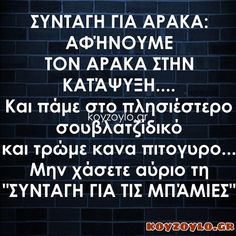Kai, Funny Quotes, Greek, Jokes, Humor, Funny Phrases, Husky Jokes, Funny Qoutes, Greek Language