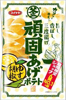 湖池屋/高知県産ゆず使用「頑固あげポテト ゆず胡椒味」   メーカーニュース