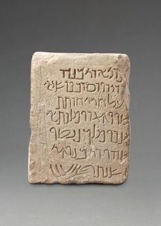 "On Oct. 23, 2012, the Basel Museum of Ancient Art will open an exhibit on this ""Atlantis in the Desert."" ""Petra - Miracle in the Desert"" will showcase some 150 artifacts from the city and run until March 17, 2013. Here, one of the few pieces of Nabataean writing to survive."