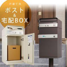 宅配ボックス 一戸建て用「W-BOX 壁面埋め込みタイプ (3色)」|郵便ポストのジューシーガーデン公式
