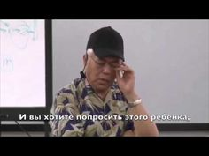 Медитация 'внутренний ребенок' доктор Хью Лин русские субтитры