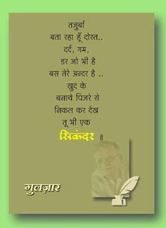 913 Best Hindi suvichar images in 2019 | Hindi quotes