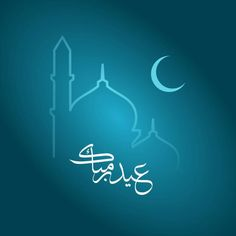 Mubarak Ramadan, Eid Mubarak Wishes, Happy Eid Mubarak, Eid Greeting Cards, Eid Cards, Ramzan Wallpaper, Ramzan Wishes, Eid Background, Eid Pics