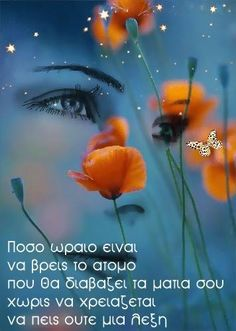 Greek Quotes, Looking Back, Picture Quotes, Best Quotes, So True, Love, Sayings, Words, Beautiful