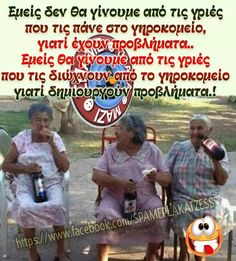 Funny Greek, Greek Quotes, Funny Photos, Jokes, Lol, Peta, Sayings, Decor, Funny Pictures