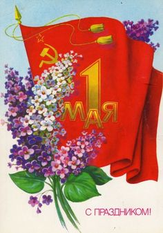 Rene Wanner's Poster Page / Posters for May International Workers Day Soviet Art, Soviet Union, International Workers Day, Socialist Realism, Russian Folk Art, 8th Of March, May 1, Old Postcards, Poster