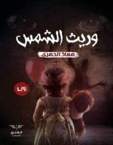 تحميل رواية وريث الشمس Pdf لمعاذ الحمري Arabic Books Pdf Books Reading Book Names