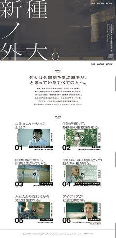インタビュー 動画 Movie 大学 学校
