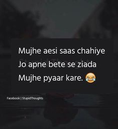 Haye my dream sasu Maa jz Lyk jiya ki sasu Maa 😊😍😂😂 Some Funny Jokes, Crazy Funny Memes, Funny Facts, Stupid Quotes, Funny True Quotes, Besties Quotes, Crazy Girl Quotes, Heartfelt Quotes, Reality Quotes