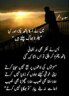 Dua sy na mile tou bhagaya nahi krte...❤