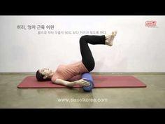 시셀코리아 폼롤러 허리 엉치 근육 이완 - YouTube