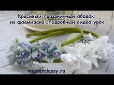 ✿ Гипсофила ✿ из фоамирана. Пошаговый мастер-класс как сделать гипсофилу своими руками - YouTube