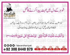 Duaa Islam, Islam Quran, Islamic Dua, Islamic Quotes, Baking Soda And Honey, Dua In Urdu, Happy Birthday Video, Quran Quotes Inspirational, Good Health Tips