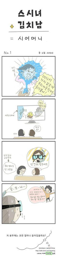 스시녀와 김치남 1화
