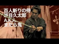 映画『猫侍』予告編 Chiba, Neko, Samurai, Beast, Images, Baseball Cards, Movie Posters, Movies, Fictional Characters
