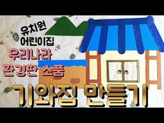 Korean Art, Craft Projects, Arts And Crafts, Games, Gaming, Art And Craft, Plays, Game, Toys