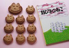 11ぴきのねこ 絵本とクッキー