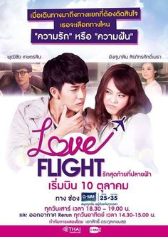 Love Flight (2015)